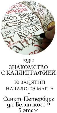 Курс «Знакомство с каллиграфией»