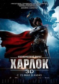 ����������� ����� ������ / Space Pirate Captain Harlock (2013)