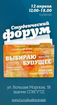 Студенческий форум ВЫБИРАЮ БУДУЩЕЕ / 12 апреля